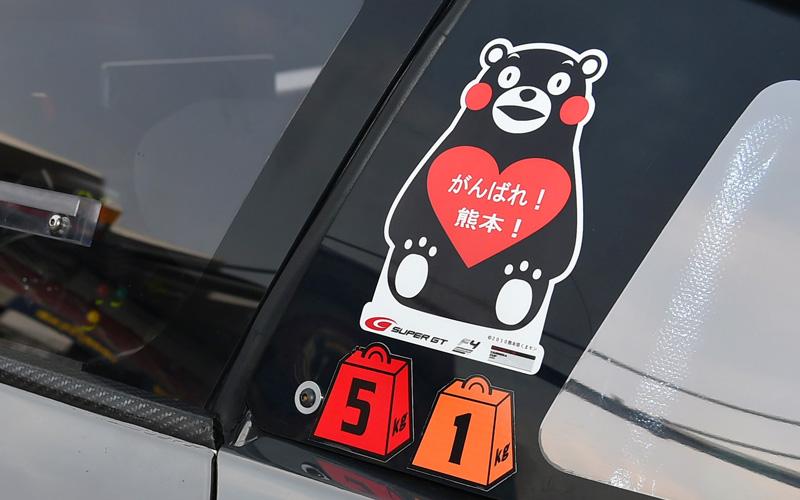 SUPER GTでは熊本地震の義援金を引き続き受付ておりますの画像
