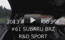 車載映像:第4戦SUGO予選 #61 SUBARU BRZ R&D SPORT