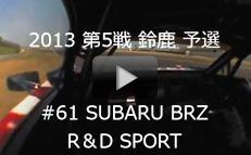 車載映像:第5戦鈴鹿予選 #61 SUBARU BRZ R&D SPORT