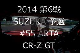 2014 6 SUZUKA予選#55