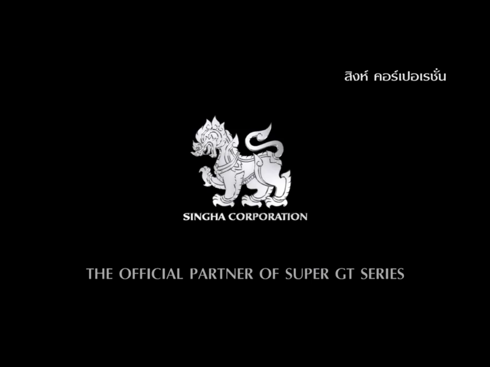 Singha The Official Partner of SUPER GT