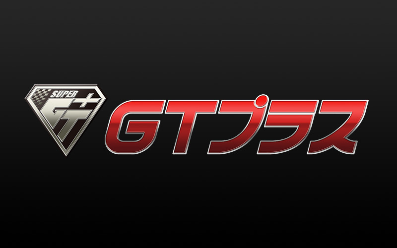 テレビ東京系「SUPER GT プラス」 1月1日放送休止のお知らせの画像