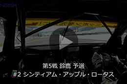 2015 SUPER GT Round 5 SUZUKA GT300 #2