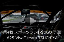 2016 AUTOBACS SUPER GT Round4 SUGO GT 300km RACE GT300#25