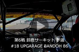 2016 AUTOBACS SUPER GT Round6 45th International SUZUKA 1000km #18
