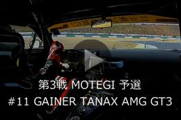 2016 AUTOBACS SUPER GT Round3 #11
