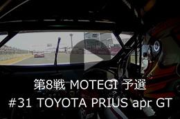 2016 AUTOBACS SUPER GT Round8 MOTEGI GT GRAND FINAL#31
