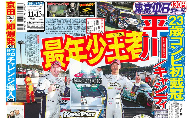 GT500最年少王者、トーチュウと中日スポーツの1面を飾るの画像