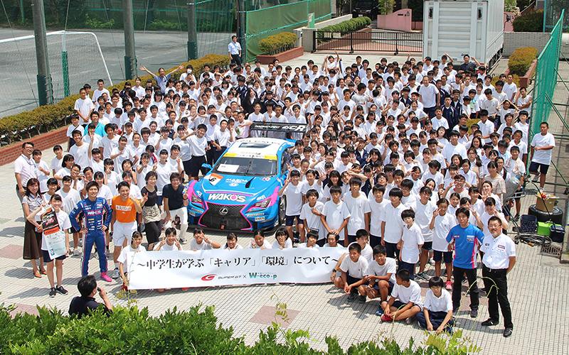 LEXUS TEAM LEMANS WAKO'Sの大嶋選手らが横浜市の中学校を訪問。職業とキャリア、環境の特別授業を行うの画像