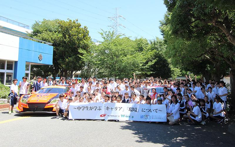 SUPER GTドライバーらが横浜市の中学校を訪問し、キャリアやエコをテーマに特別授業を実施の画像