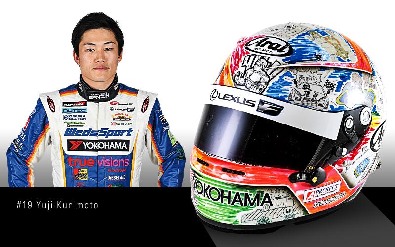 SUPER GTドライバーヘルメット図解【第4回】国本雄資の画像