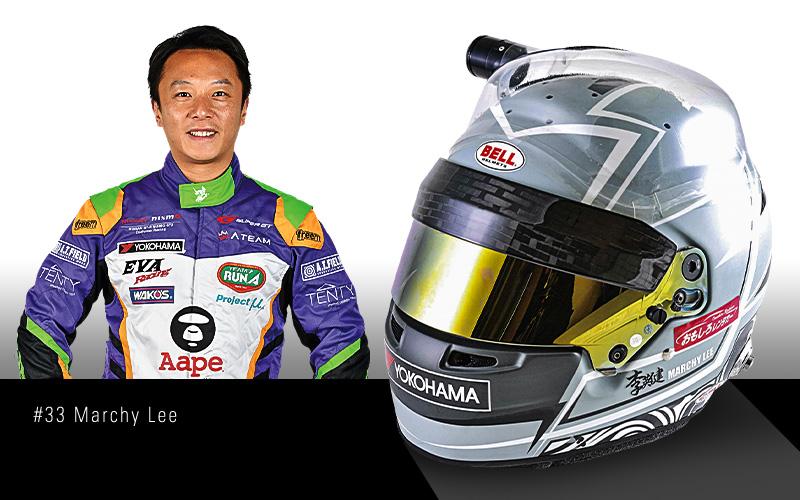 SUPER GTドライバーヘルメット図解【第3回】マーチー・リーの画像