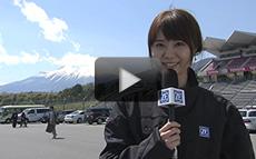 ZFオフィシャル SUPER GTレースレポーター 富士スピードウェイ編