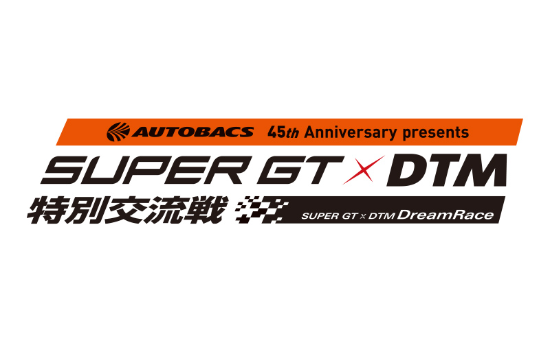 SUPER GT × DTM 特別交流戦:Race 2 スターティンググリッドの画像