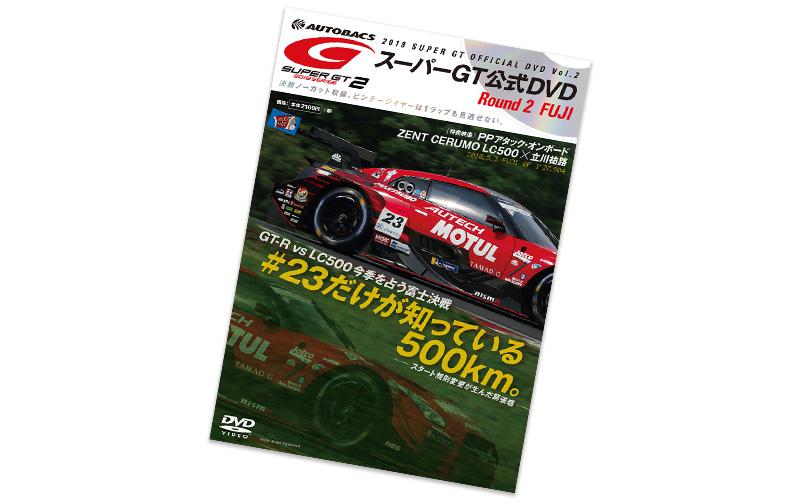 得意の富士でLC500勢が復活! No.23 GT-Rは包囲網をどう突破したのか!? 第2戦決勝をノーカット収録 オフィシャルDVD Vol.2の画像