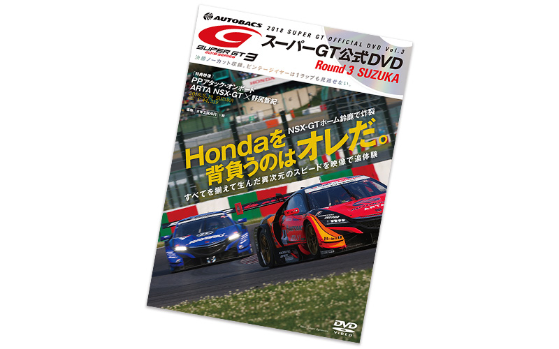 驚異のレコード1分44秒3! NSX-GT同士のプライドを懸けた戦い!! 第3戦決勝をノーカット収録 オフィシャルDVD Vol.3の画像