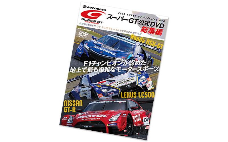 激闘のシーズンを振り返る! 2018 SUPER GT オフィシャルDVD 総集編 12/21(金)発売の画像