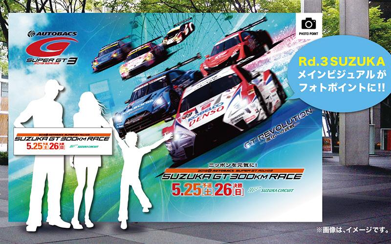 第3戦鈴鹿の来場記念に絶好のフォトポイント! イベント広場に大会ビジュアルボードが登場!!の画像