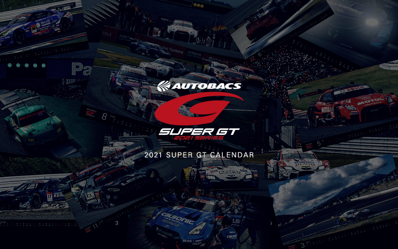 【Special Wallpaper】2021 SUPER GT Calendarの画像