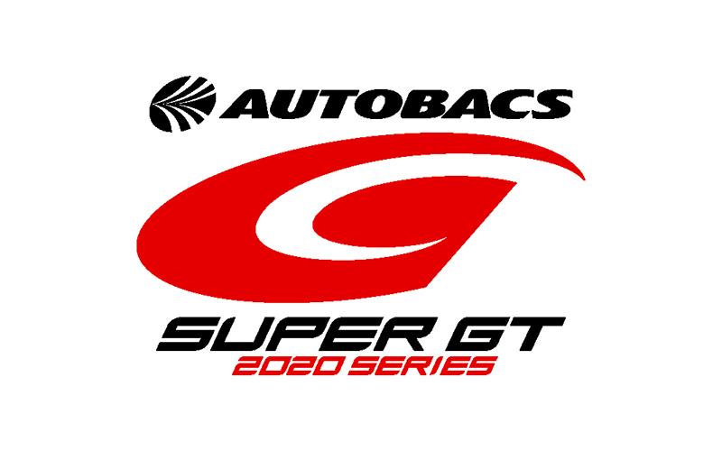 2020 SUPER GTシリーズ公式イベントの日程変更についての画像