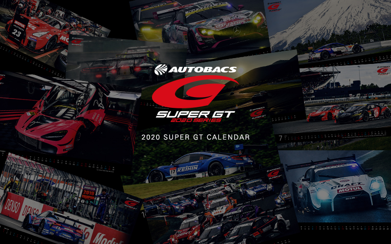 【Special Wallpaper】2020 SUPER GT Calendarの画像