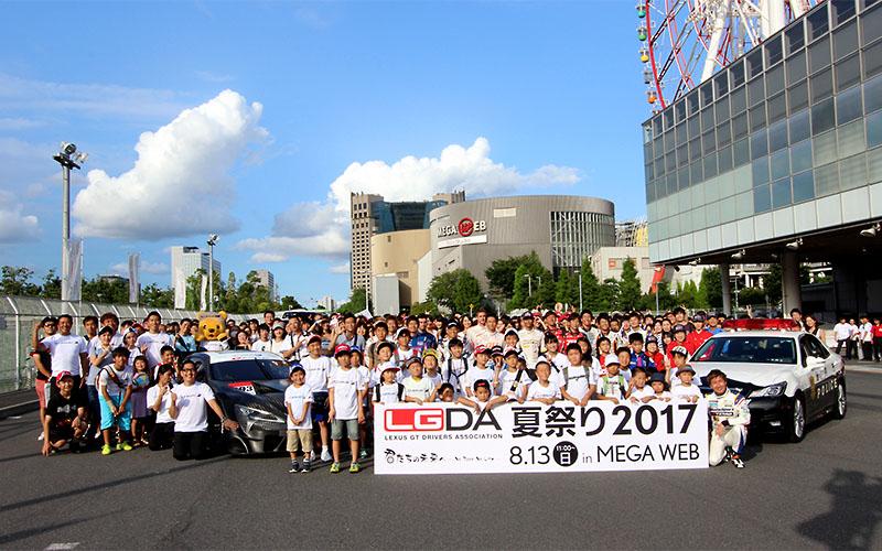 今年で12回目を迎えたLGDA夏祭り! 多くのちびっ子と一緒に大いに盛り上がる!!の画像