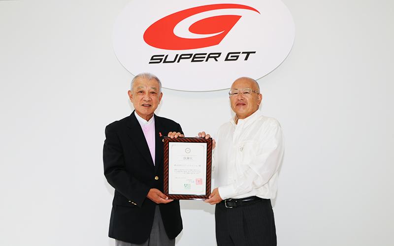 「SUPER GT オンライン・チャリティオークション」の寄付に対して日本財団よりGTAに感謝状が贈られるの画像