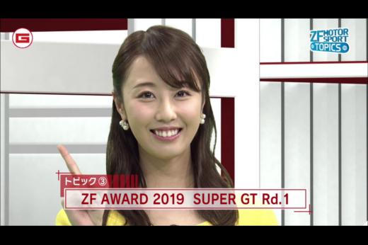 ZF Award 2019 Rd1. Okayama