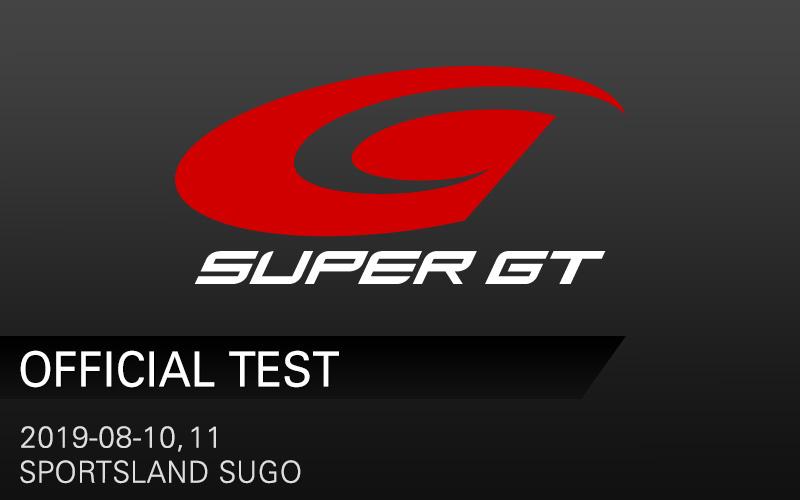【公式テストSUGO】走行4回目/2日目総合結果の画像