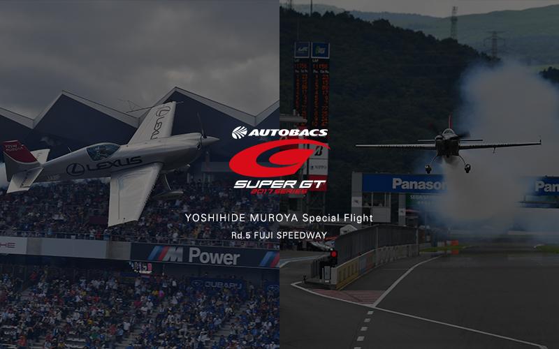 【Special Wallpaper】Rd5 FUJI @ YOSHIHIDE MUROYA Special Flightの画像