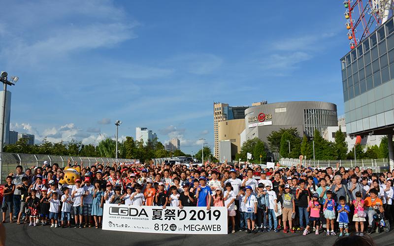 大盛況だったLGDA夏祭り!LEXUSのGT500ドライバーとファンが熱く楽しく笑顔で交流!!の画像