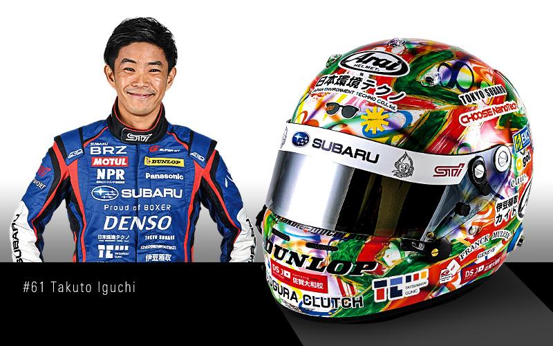 SUPER GTドライバーヘルメット図解【第5回】井口卓人の画像