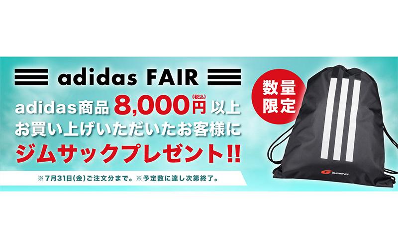 SUPER GTオフィシャルショップ「adidasフェア」好評開催中!の画像