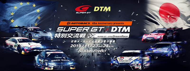 SUPER GT x DTM Dream Race Main Image