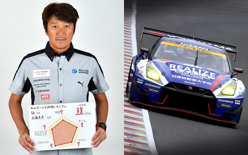 「私のチームを評価しました!」No.56 リアライズ 日産自動車大学校 GT-R/近藤真彦監督の画像