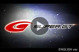2017 SUPER GT Promotional video (English)