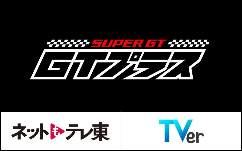 SUPER GTプラスのネット無料配信がスタート!「ネットもテレ東」と「TVer」で視聴可能にの画像