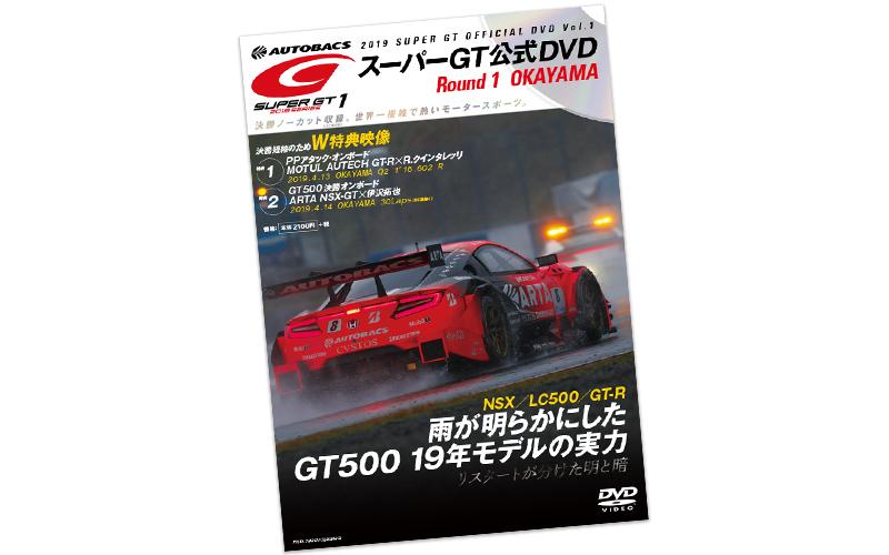 GT500現行規定最終年でも進化は止まらない! オフィシャルDVD Vol.1 5/17(金)発売の画像