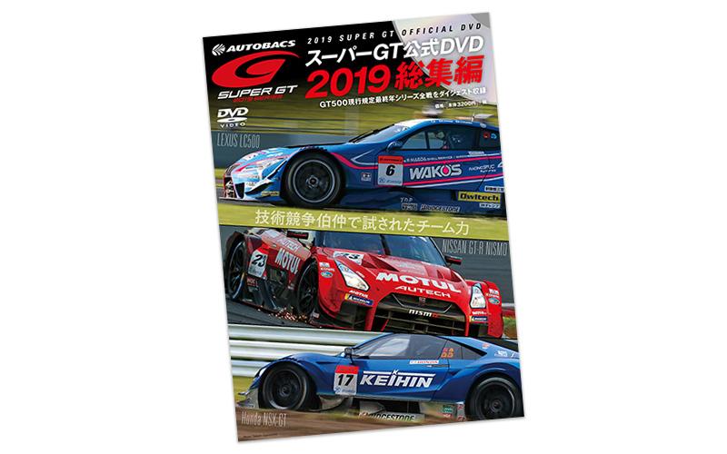前年チャンピオンNSX-GTに挑むのはGT-Rか?衝撃的な展開から19シーズンは幕を開けた! オフィシャルDVD 2019総集編 12/26(木)発売の画像