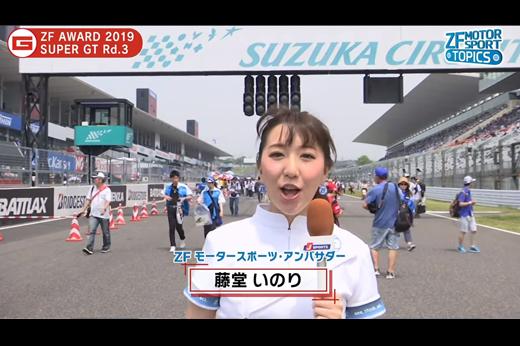 ZF Award 2019 Rd.3 Suzuka