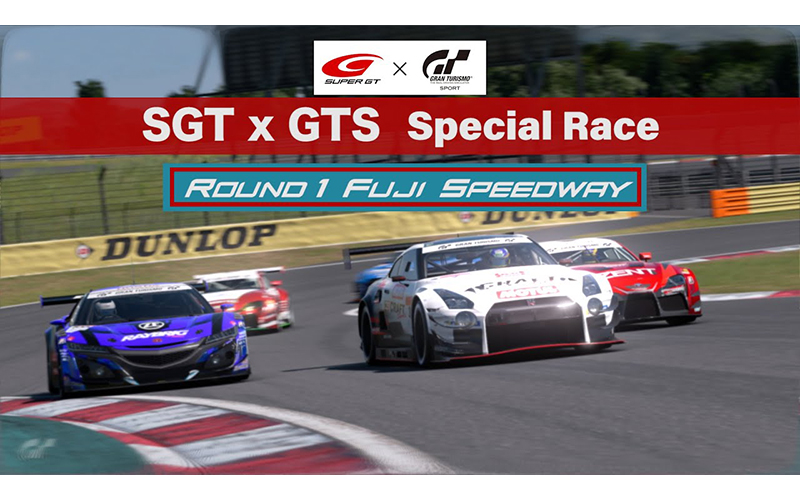「SGT × GTS Special Race」いよいよ6/21(日)にYouTubeでプレミア公開!の画像