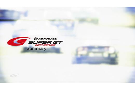 SUPER GT 2017 Series Summary