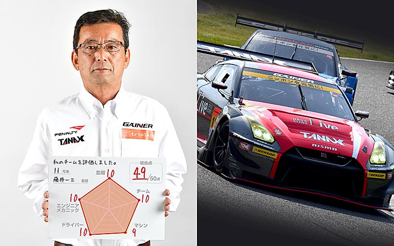 「私のチームを評価しました!」No.11 GAINER TANAX GT-R/藤井一三監督の画像