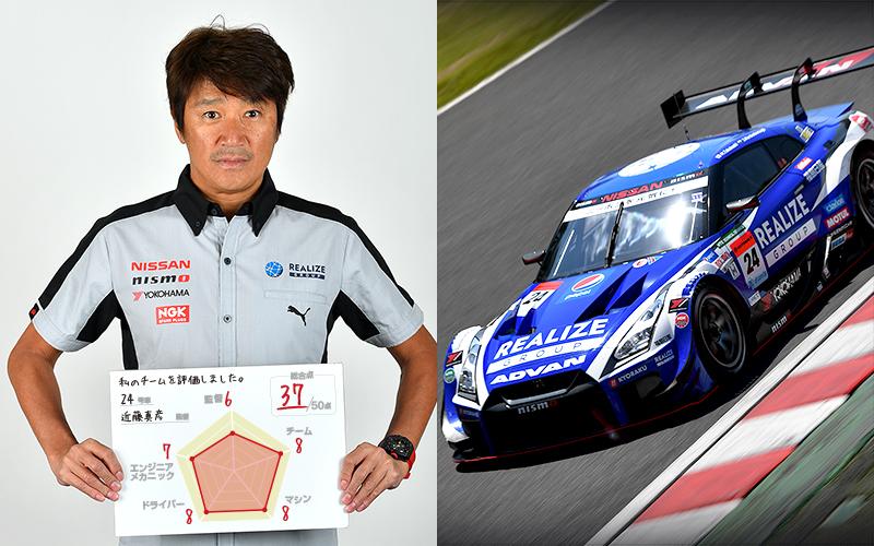 「私のチームを評価しました!」No.24 リアライズコーポレーション ADVAN GT-R/近藤真彦監督の画像