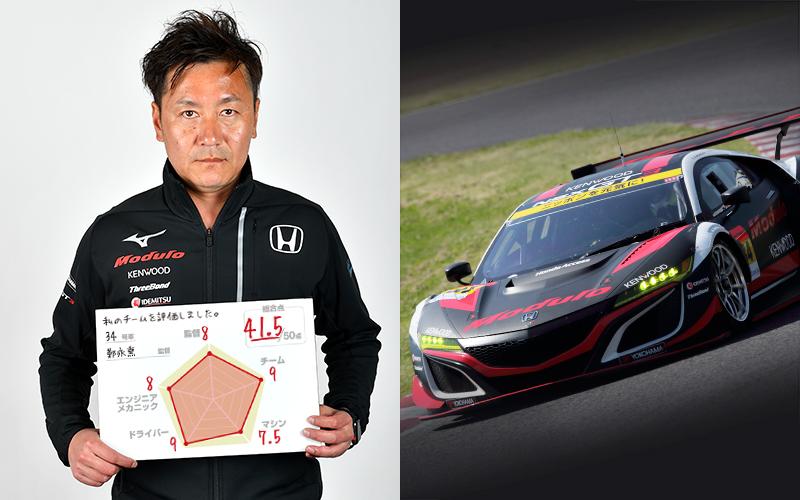 「私のチームを評価しました!」No.34 Modulo KENWOOD NSX GT3/鄭 永熏監督の画像