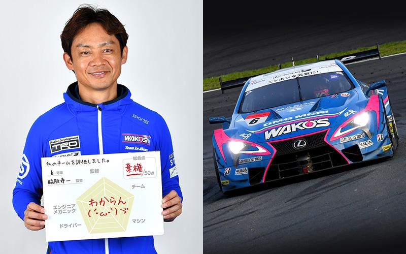 「私のチームを評価しました!」No.6 WAKO'S 4CR LC500/脇阪寿一監督の画像