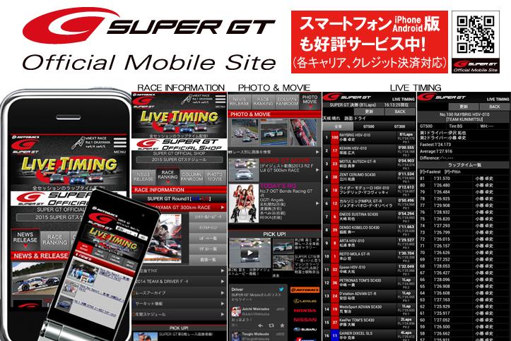 公式モバイルサイトでSUPER GTの情報をゲットしよう!Lapタイムデータも配信!!の画像