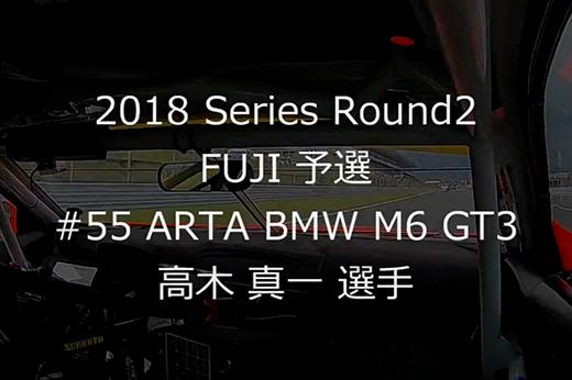 2018 AUTOBACS SUPER GT Round 2 FUJI GT 500km RACE GT300#55 ポールポジション獲得車載動画