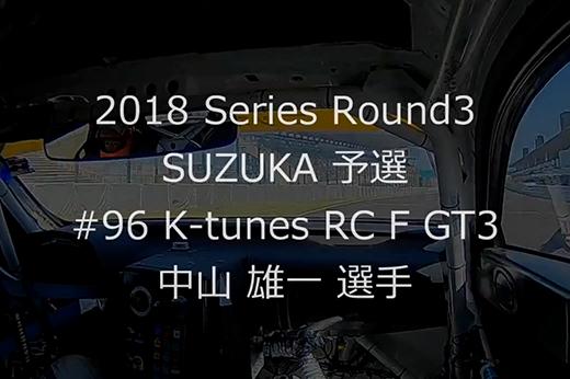 2018 AUTOBACS SUPER GT Round3 SUZUKA GT 300km Fan Festival GT300#96 ポールポジション獲得車載動画