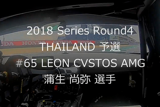 2018 AUTOBACS SUPER GT Round4 Chang SUPER GT RACE GT300#65 ポールポジション獲得車載動画